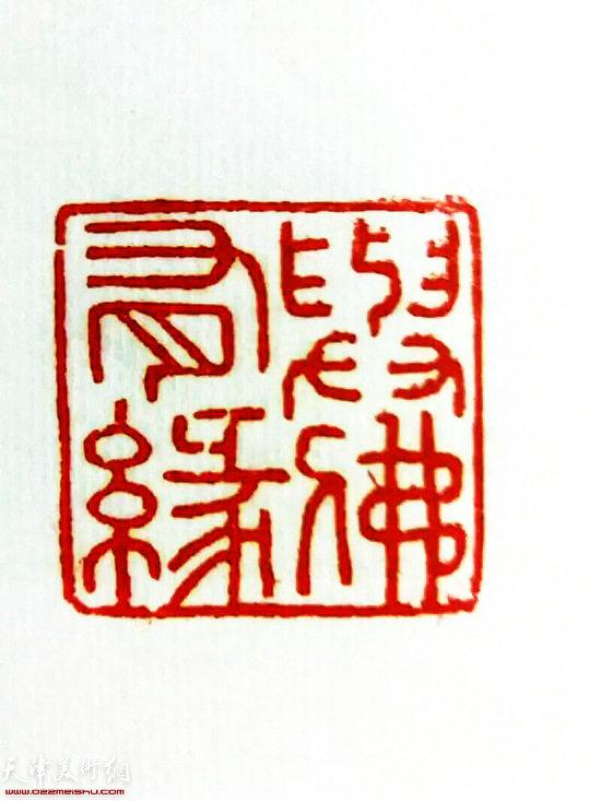 刘艾珍篆刻:与佛有缘