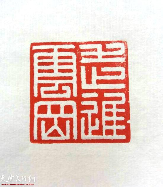 刘艾珍篆刻:走进云冈