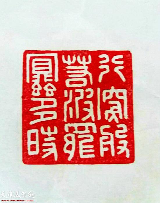 刘艾珍篆刻:行深般若波罗蜜多时