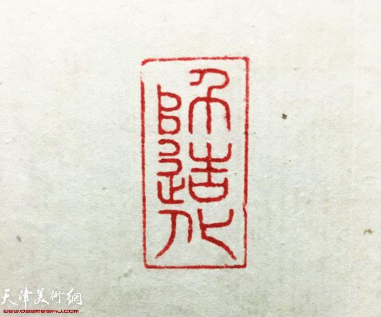 刘艾珍篆刻:师造化