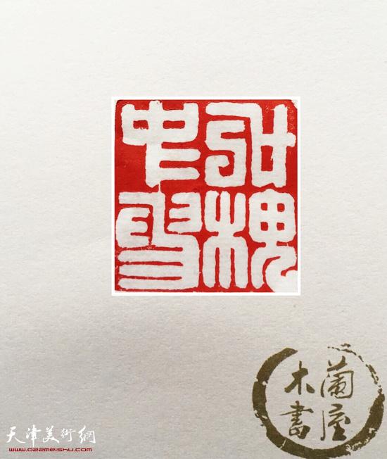 刘艾珍篆刻:十八槐中叟