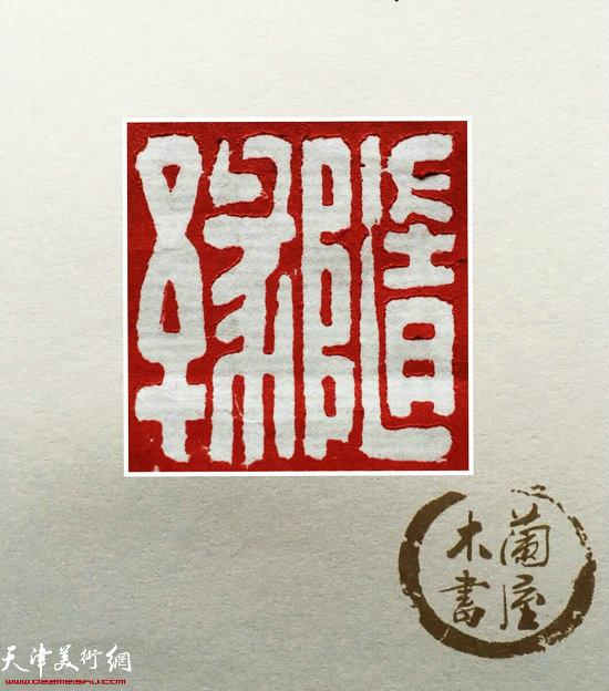 刘艾珍篆刻:随缘