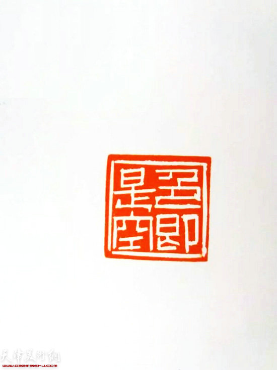 刘艾珍篆刻:色即是空
