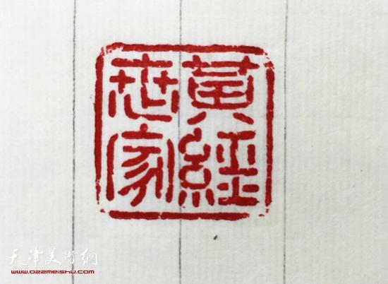 刘艾珍篆刻:黄经世家
