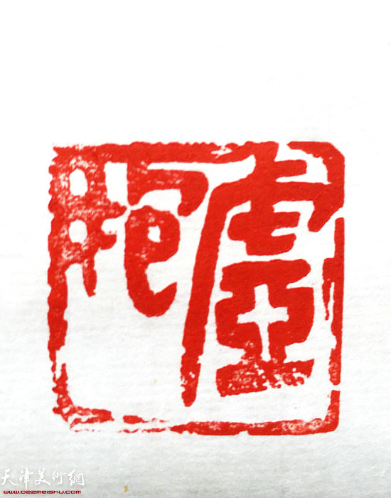 刘艾珍篆刻:抱虚
