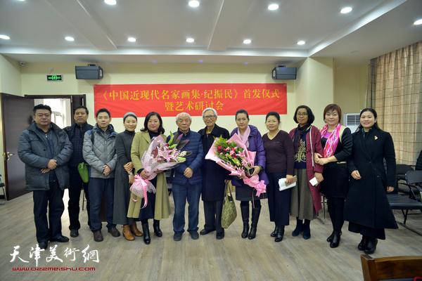 《中国近现代名家画集·纪振民》在天津正式首发