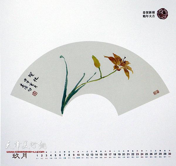 霍春阳2017丁酉年挂历