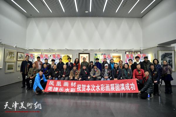 """""""天津市水彩画专业委员会第十届作品展""""开幕仪式现场。"""