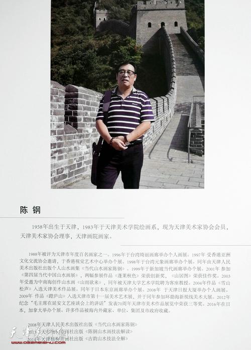 陈钢2017丁酉年台历