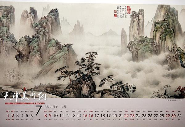 著名画家何延喆2017丁酉年挂历