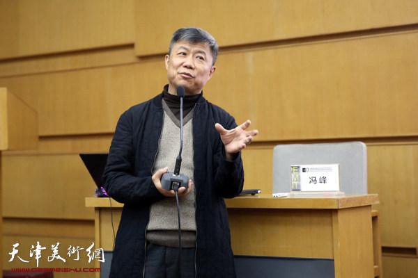 冯峰教授讲座