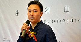 灵气所钟—陈丙利山水精品展在临朐开展
