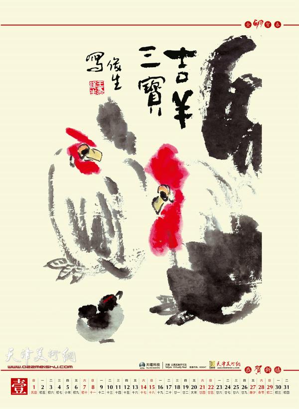 著名画家王俊生2017丁酉年挂历