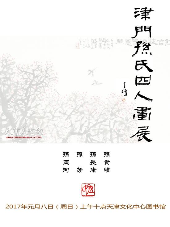 津门四孙·中国画展