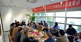 天津画院学习习近平文艺工作重要讲话实践交流会
