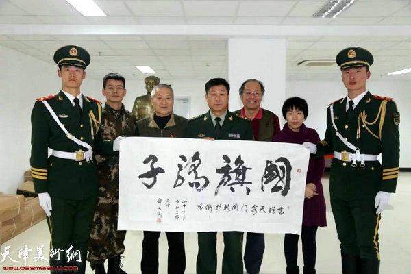 天津书画家郭志斌、王士生、王大成、聂瑞辰、姜钧杰一行五人赴京慰问国旗护卫队。
