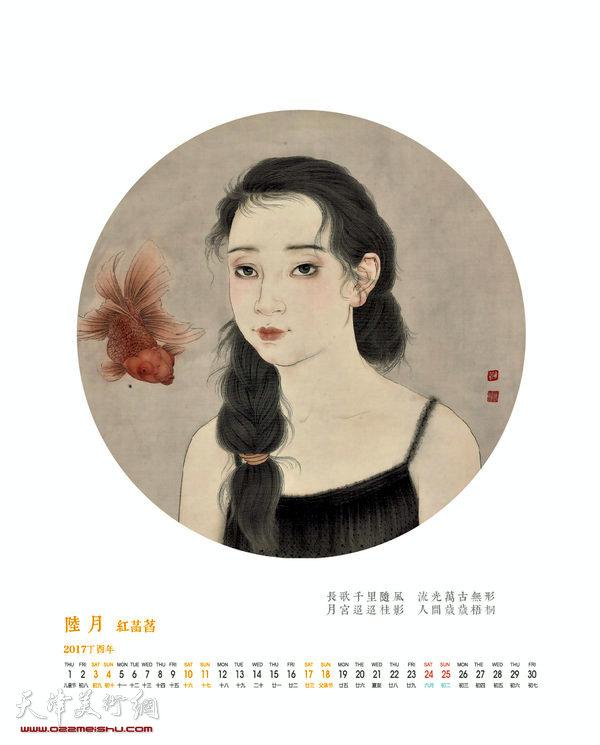 姜志峰2017丁酉年台历