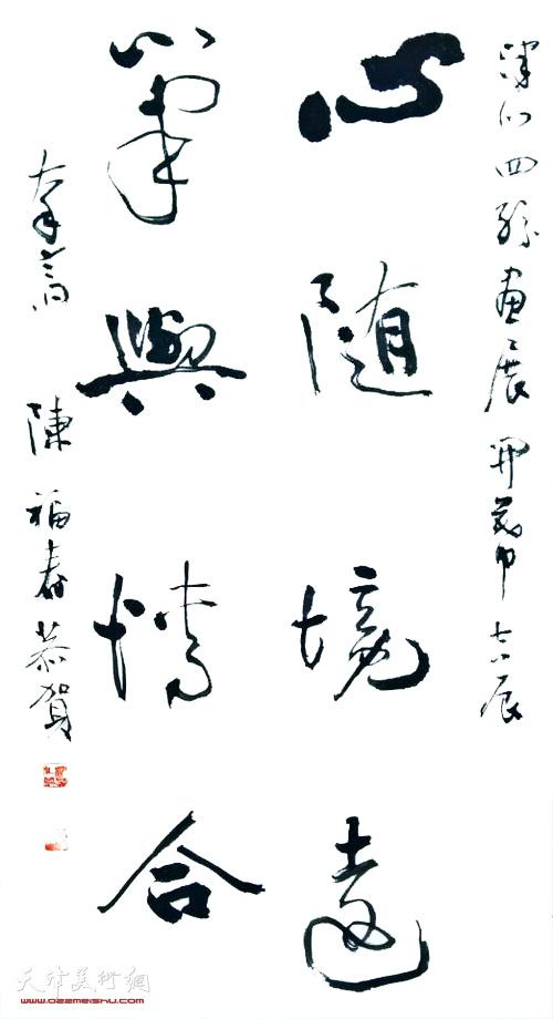 陈福春 天津美院教授