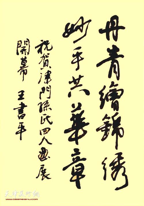 天津美协主席王书平