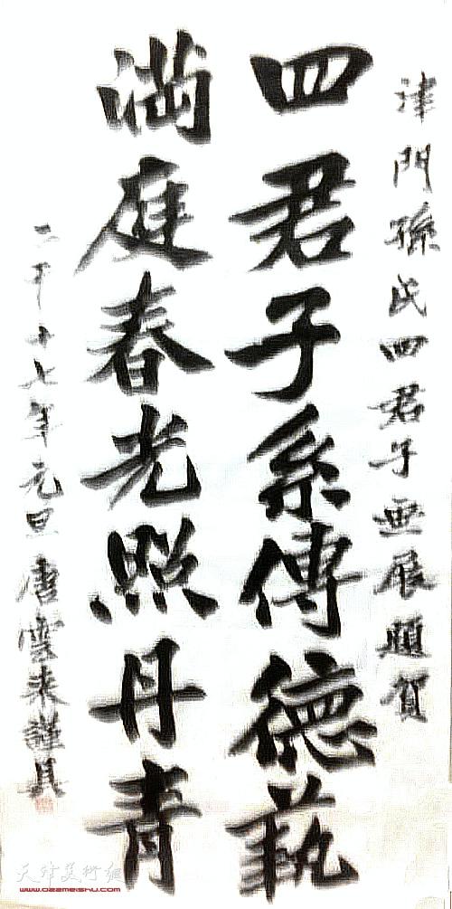 唐云来 天津书协原主席