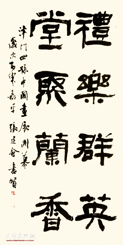 张建会 中国书协副主席