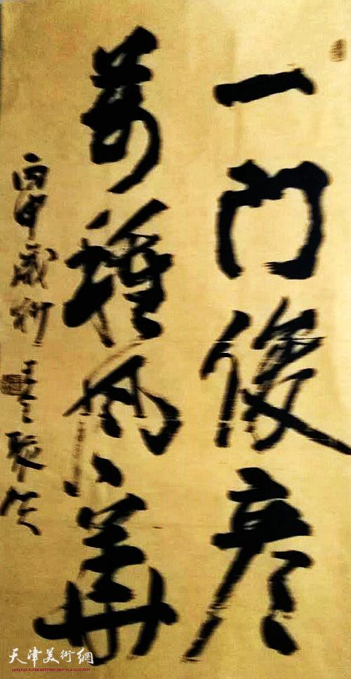 王全聚 天津书协顾问