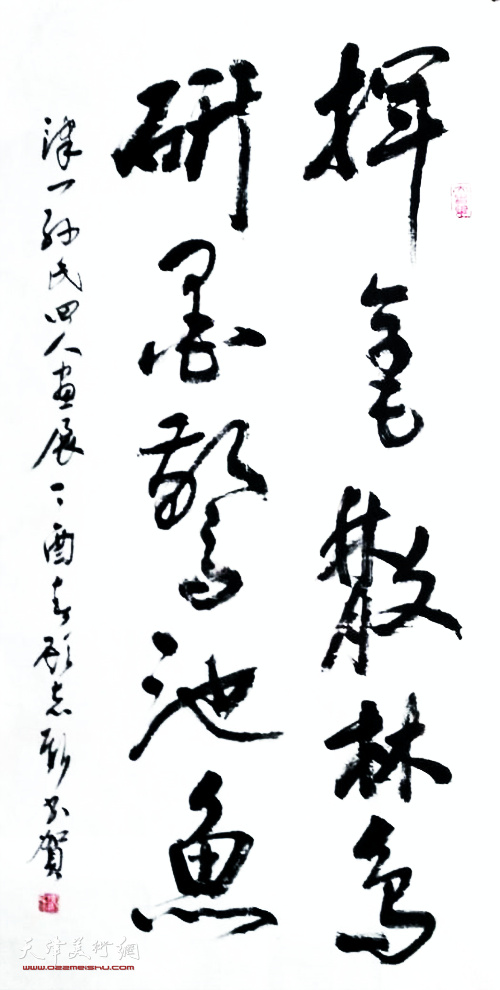 顾志新 天津书协副主席