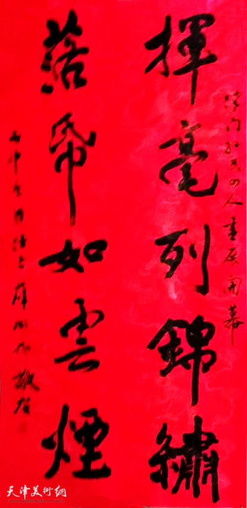 薛卫林 天津书协驻会书法家