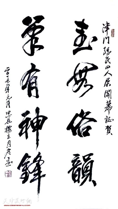 河北省著名书画家高月冬