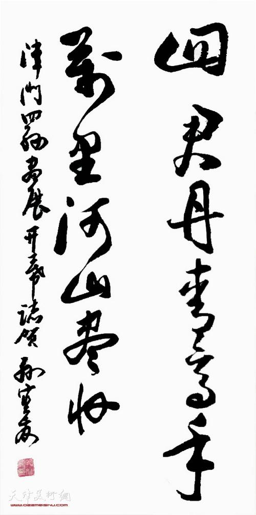 孙宝发 天津书协副主席