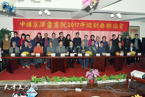 中国京津书画院2017年迎新春联谊会