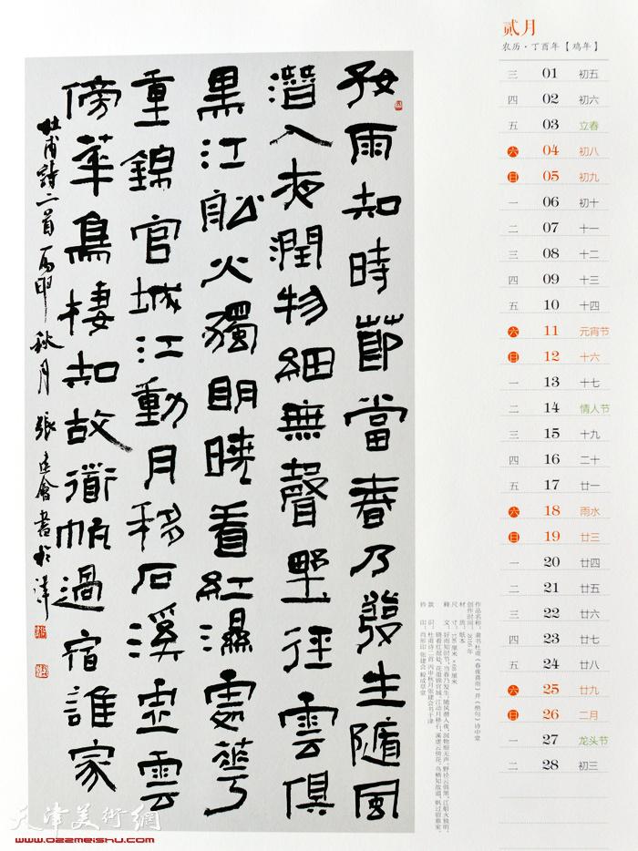2017贺新年——张建会书法作品选 二月