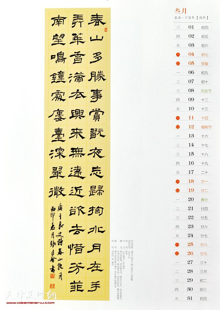 2017贺新年——张建会书法作品选 三月