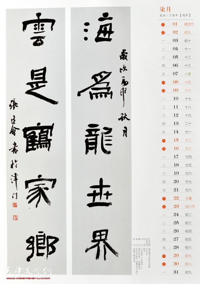2017贺新年——张建会书法作品选 七月