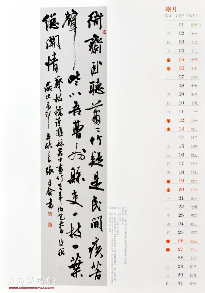 2017贺新年——张建会书法作品选 八月