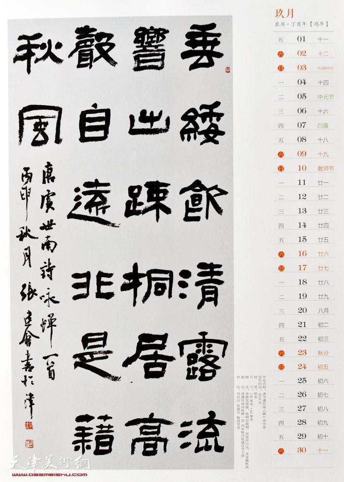 2017贺新年——张建会书法作品选 九月