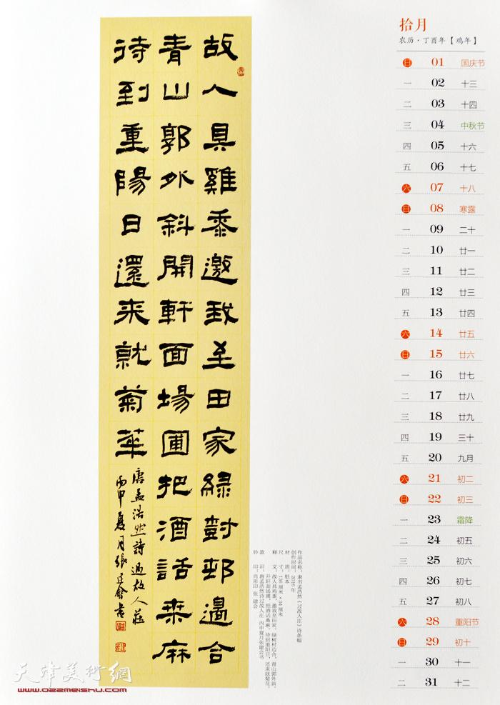 2017贺新年——张建会书法作品选 十月