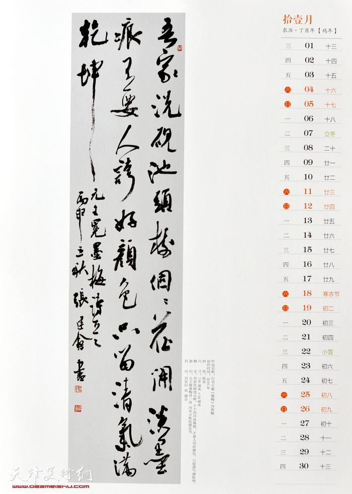2017贺新年——张建会书法作品选 十一月