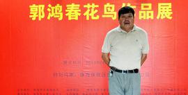 天津画家郭鸿春花鸟作品展在珠海大香山美术馆举行