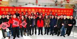 天津民建与河西政协新春送福活动在梅江书画院举行