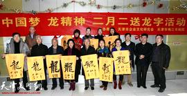 二月二送龙系列活动在天津市梅江书画院举行