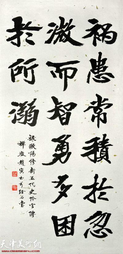 《习近平用典》书法录欣赏