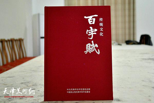 天津著名书法家赵寅书法录《传统文化百字赋》