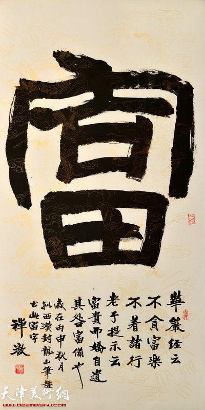 《传统文化百字赋》欣赏