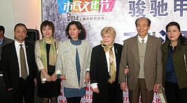 李澜画马巡展上海展览开幕 曹德兆为画展题词