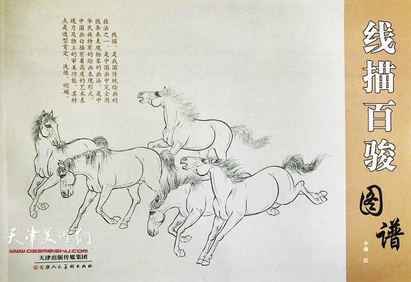 李澜《线描百骏图谱》一书封面。