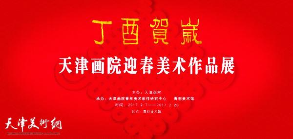 丁酉贺岁—天津画院迎春美术作品展在青创中心举行