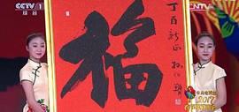 """北碑巨匠孙伯翔先生写""""福""""字向全国人民拜年"""