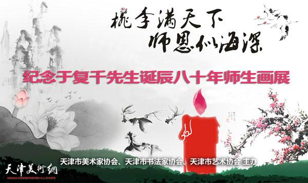 """""""纪念于复千先生诞辰八十年师生画展""""将在天津市图书大厦美术展览厅举行。"""