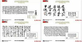 美国集邮集团公开发行津门艺术家马孟杰系列邮票